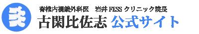 脊椎内視鏡外科医 古閑比佐志 公式サイト