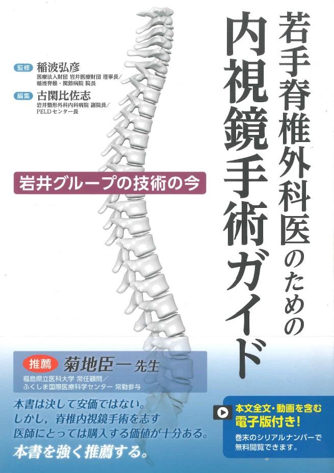 若手脊椎外科医のための内視鏡手術ガイド