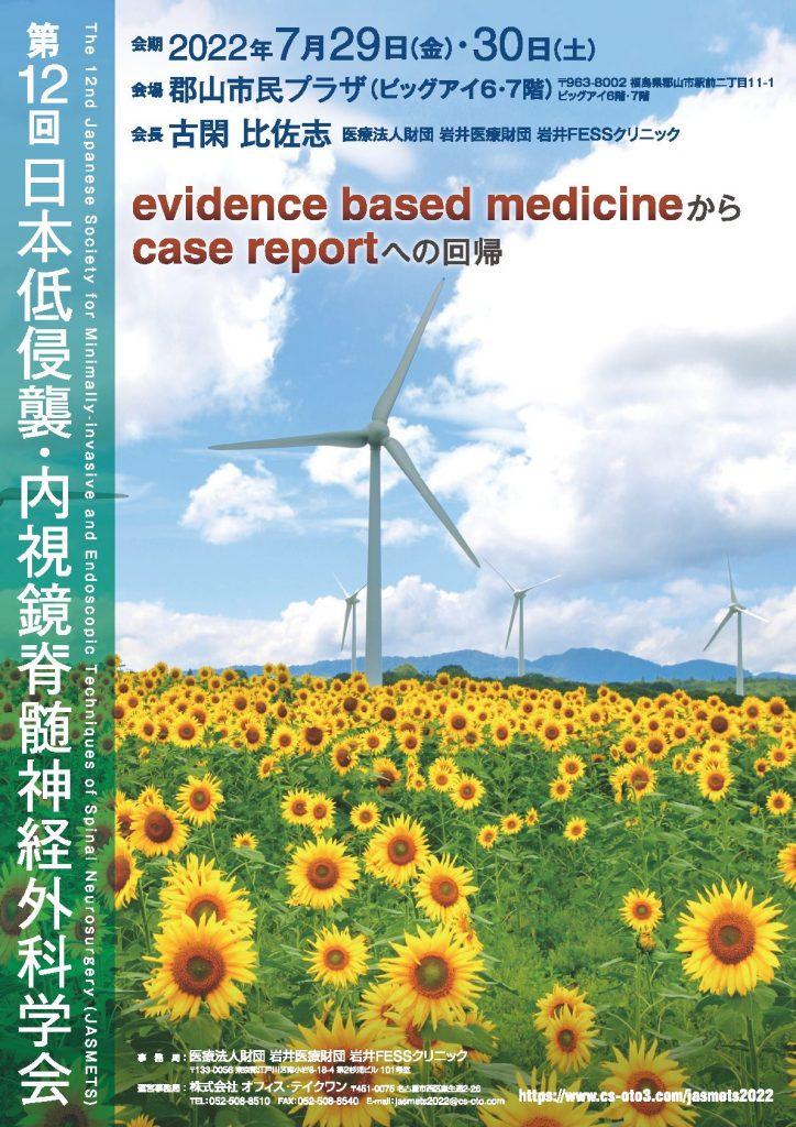 第12回日本低侵襲・内視鏡脊髄神経外科学会